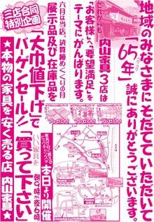 内山家具スタッフブログ-チラシ20100601a