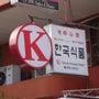 韓国系のお店を取材
