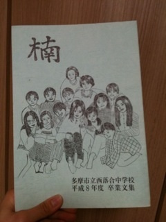 卒業 文集 中学生