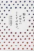 浜田伊織のブログ
