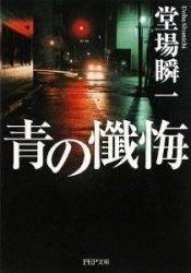 105円読書-青の懺悔