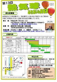 New 天の邪鬼日記-気球.jpg