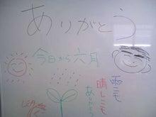 チームワーク日記「心をこめてありがとう」-雨にも晴れにもありがとう