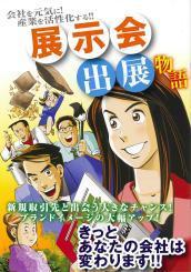 マンガ立ち読みブログ-tenjikai