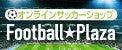 キャプテン翼スタジアムスタッフのブログ-FootballPlaza