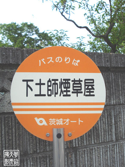 茨城オートのバス停 | 菅沼天虎の紙屑談義