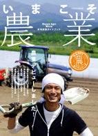 $田舎暮らし週末農業実践スクール hototo