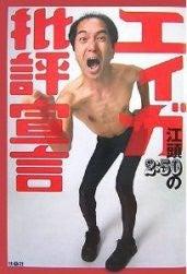 105円読書-江頭2:50のエィガ批評宣言