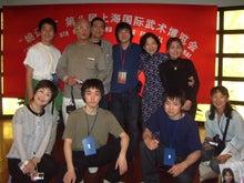 横浜武術院・日本華侘五禽戯倶楽部のblog-上海国際武術博覧会9