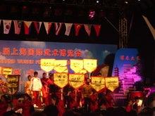 横浜武術院・日本華侘五禽戯倶楽部のblog-上海国際武術博覧会5