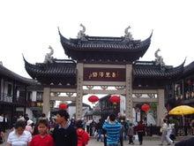 横浜武術院・日本華侘五禽戯倶楽部のblog-上海国際武術博覧会6