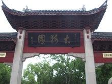 横浜武術院・日本華侘五禽戯倶楽部のblog-上海国際武術博覧会10