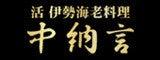中納言 店舗詳細サイト