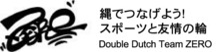 $Double Dutch team ZERO Official Blog