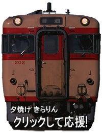 $撮り鉄道ファン応援ブログ