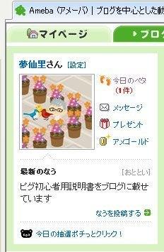 夢仙里のブログ-マイページ左上