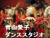 青山愛子ダンススタジオ-青山愛子ダンススタジオ