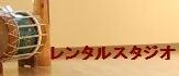 青山愛子ダンススタジオ-レンタルスタジオ