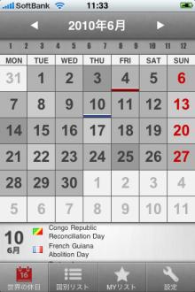 $あっぷりぃの歩き方 - ステキなiPhoneアプリ・mixiアプリに会えるかも --世界の休日カレンダー 2010 iPhoneアプリ