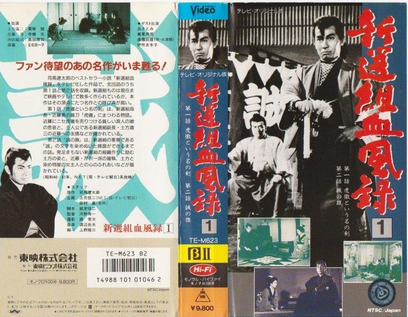 お宝DVD 新選組血風録(昭和40年製作)