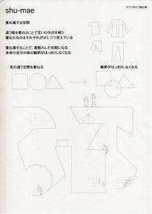 shu-mae-7渡辺R