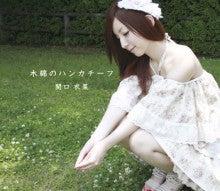 $関口衣菜オフィシャルブログ 「* 1 5 2 *」-SNF_0143