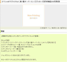 無未来のアニメ・マンガ総合評価ブログ