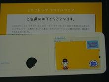 平田 鍬賀太の『題名のないブログ』-100605ミニストップWAON