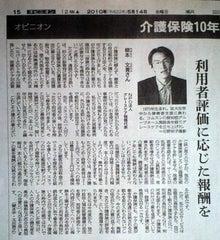 グレースケアのとんち介護教室-朝日100514