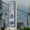 手伸し餃子 手もみらーめん平塚(宇都宮市:栃木)の画像