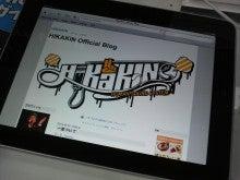 HIKAKIN Official Blog-2010060620340000.jpg