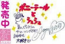 AKB48 高橋みなみチャンを応援するんだってばよ!!-SH906i_13_watanabe.jpg