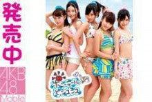 AKB48 高橋みなみチャンを応援するんだってばよ!!-SH906i_0_shushu_a.jpg