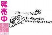 AKB48 高橋みなみチャンを応援するんだってばよ!!-SH906i_16_kasai.jpg