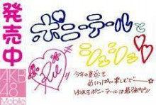 AKB48 高橋みなみチャンを応援するんだってばよ!!-SH906i_3itano.jpg