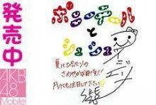 AKB48 高橋みなみチャンを応援するんだってばよ!!-SH906i_5_matui.jpg