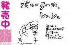 AKB48 高橋みなみチャンを応援するんだってばよ!!-SH906i_15_sinoda.jpg