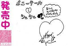 AKB48 高橋みなみチャンを応援するんだってばよ!!-SH906i_11_minegisi.jpg