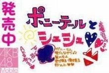 AKB48 高橋みなみチャンを応援するんだってばよ!!-SH906i_7_takahasi.jpg