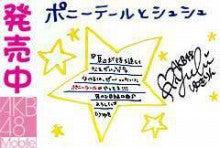 AKB48 高橋みなみチャンを応援するんだってばよ!!-SH906i_12_kasiwagi.jpg