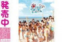 AKB48 高橋みなみチャンを応援するんだってばよ!!-SH906i_shushu_gekijo.jpg