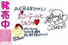 AKB48 高橋みなみチャンを応援するんだってばよ!!-SH906i_9_kojima.jpg