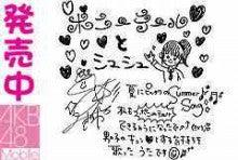 AKB48 高橋みなみチャンを応援するんだってばよ!!-SH906i_8_miyazawa.jpg