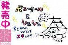 AKB48 高橋みなみチャンを応援するんだってばよ!!-SH906i_6_osima.jpg