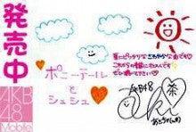 AKB48 高橋みなみチャンを応援するんだってばよ!!-SH906i_14_takajo.jpg