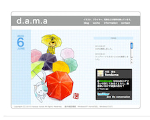 d.a.m.a.blog 飽きるが早いか