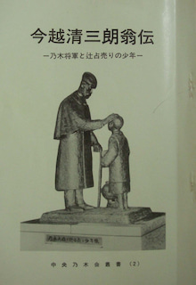 市民が見つける金沢再発見-乃木本表紙