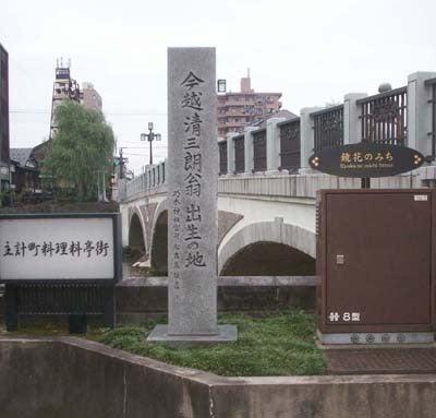市民が見つける金沢再発見-出生2