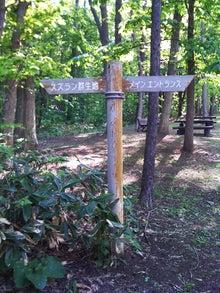 あにぱぱ的日常-公園内の道標