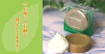 $LEAF AGGE(リーフエージュ)の店長ブログ-ソープ